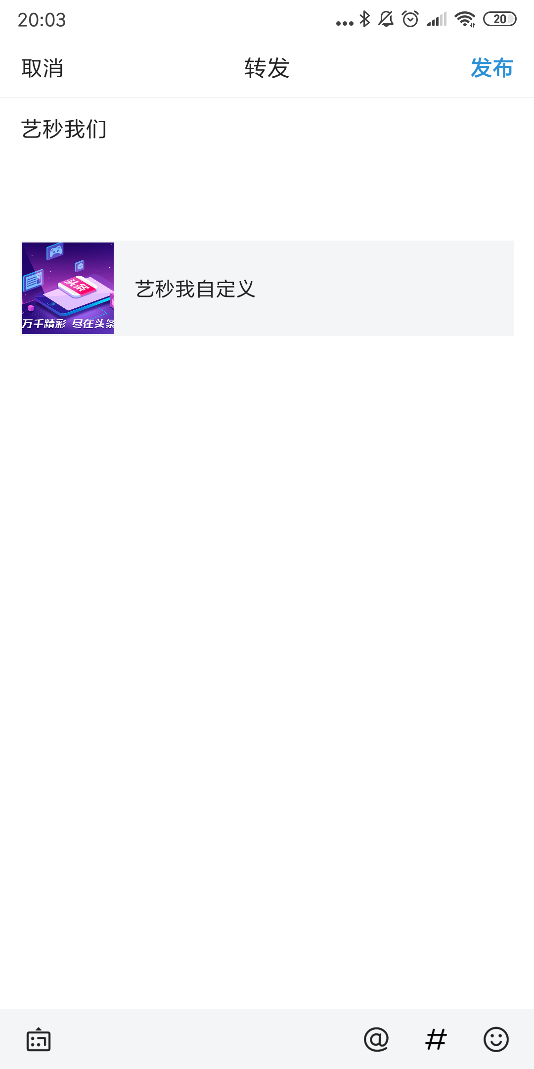 Screenshot_2020-02-08-20-03-43-355_com.ss.android.png